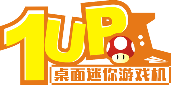 1UP桌面迷你游戏机.png